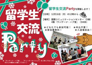 party_flyer_20191216